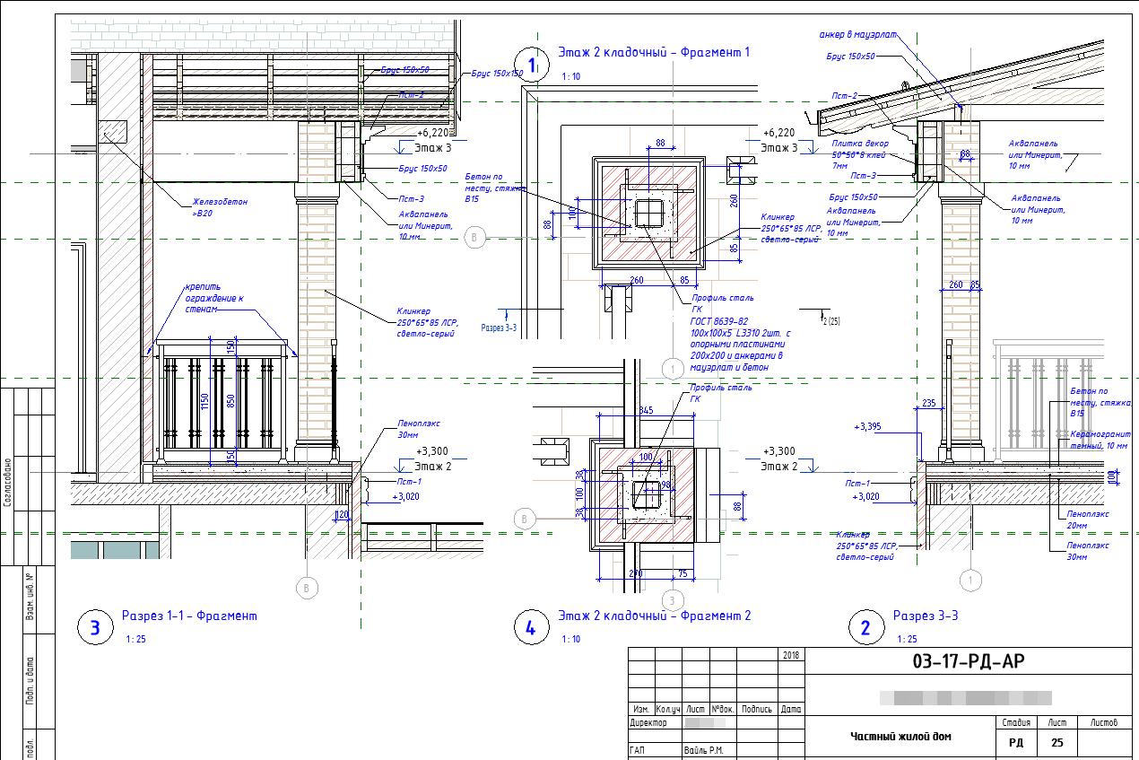 Лист чертежей из рабочего проекта